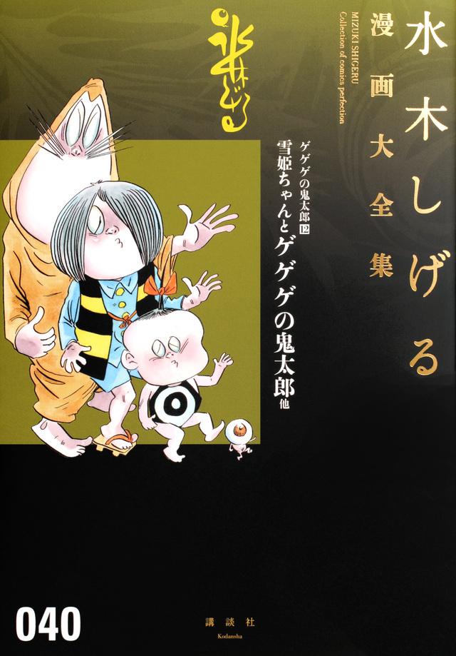 ゲゲゲの鬼太郎(12)雪姫ちゃんとゲゲゲの鬼太郎 他