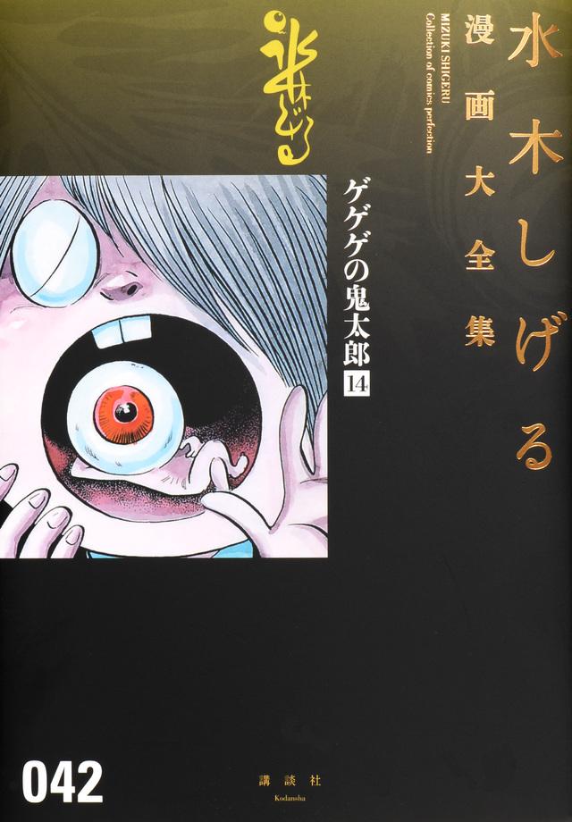 ゲゲゲの鬼太郎(14)