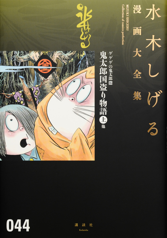 ゲゲゲの鬼太郎(16)鬼太郎国盗り物語(上)他
