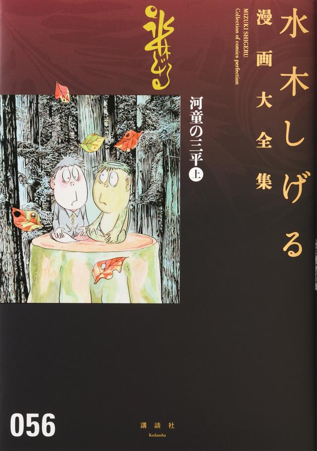 河童の三平(上)
