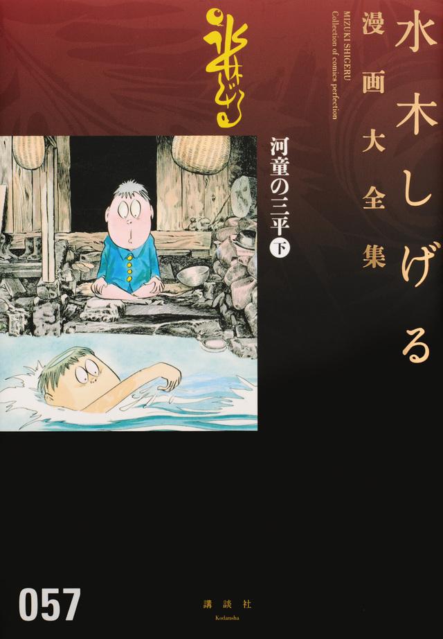 河童の三平(下)