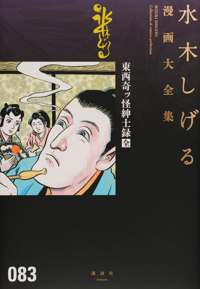 水木しげる漫画大全集 東西奇ッ怪紳士録[全]