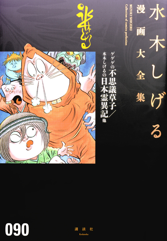 水木しげる漫画大全集 ゲゲゲの不思議草子/水木しげるの日本霊異記他