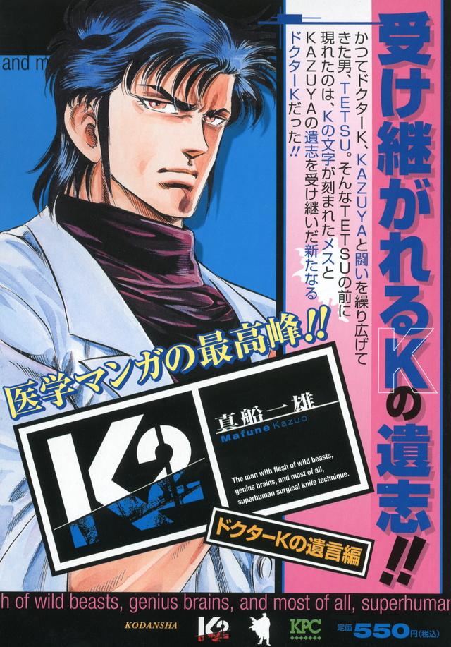 K2 ドクターKの遺言編
