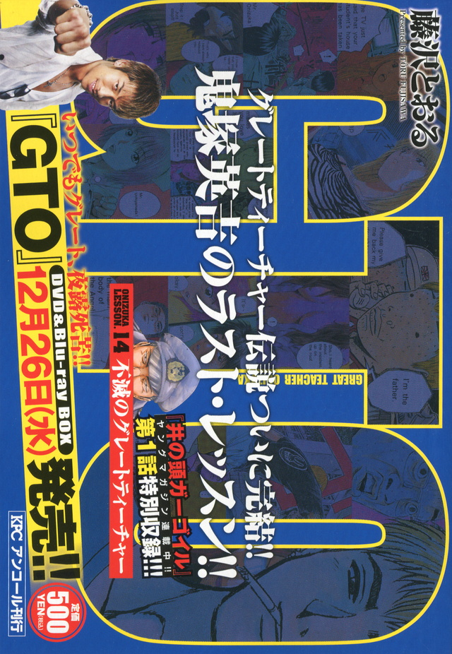GTO 不滅のグレートティーチャー アンコール刊行