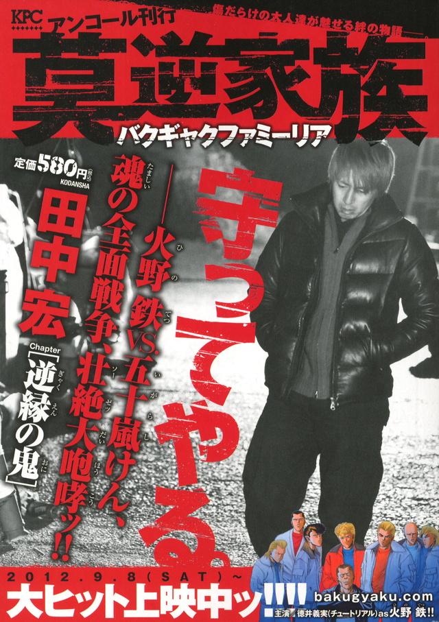 莫逆家族 Chapter [逆縁の鬼] アンコール刊行