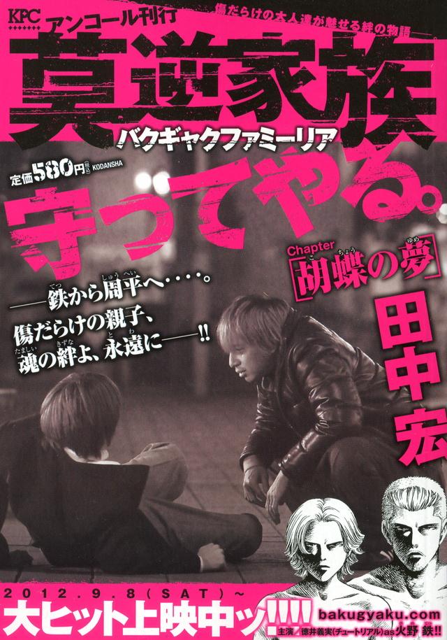 莫逆家族 Chapter [胡蝶の夢] アンコール刊行