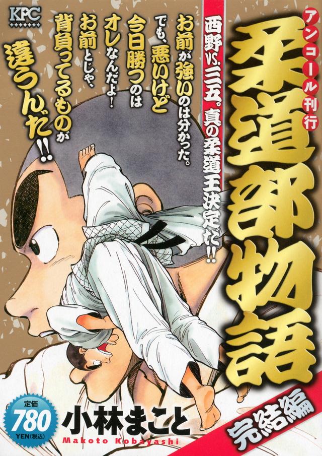 柔道部物語 西野VS.三五。真の柔道王決定だ!! アンコール刊行