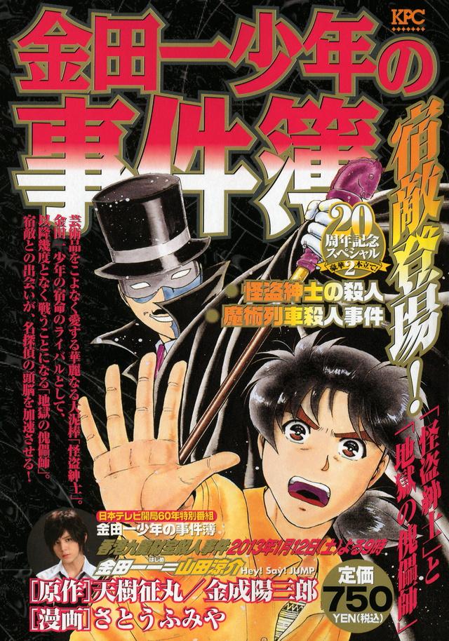 金田一少年の事件簿 宿敵登場!「怪盗紳士」と「地獄の傀儡師」