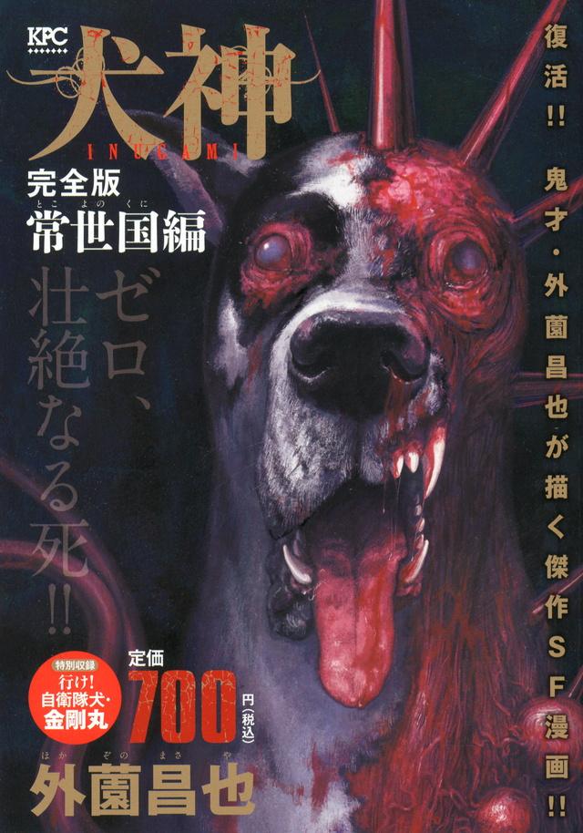 犬神 完全版 常世国編