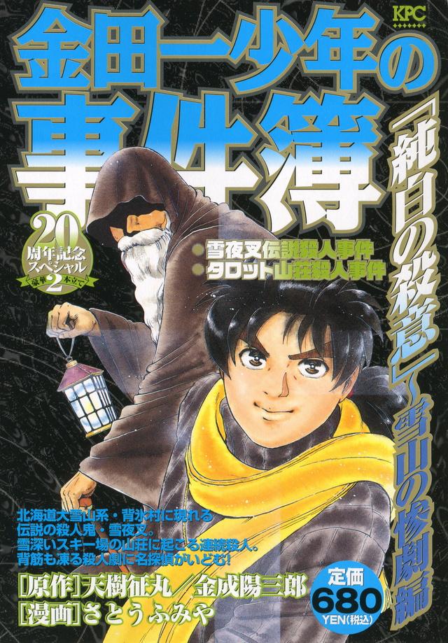 金田一少年の事件簿 「純白の殺意」~雪山の惨劇編