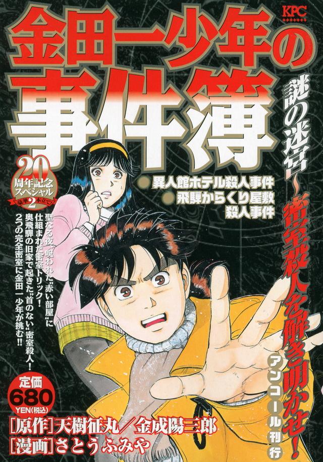 金田一少年の事件簿 謎の迷宮~密室殺人を解き明かせ! アンコール刊行