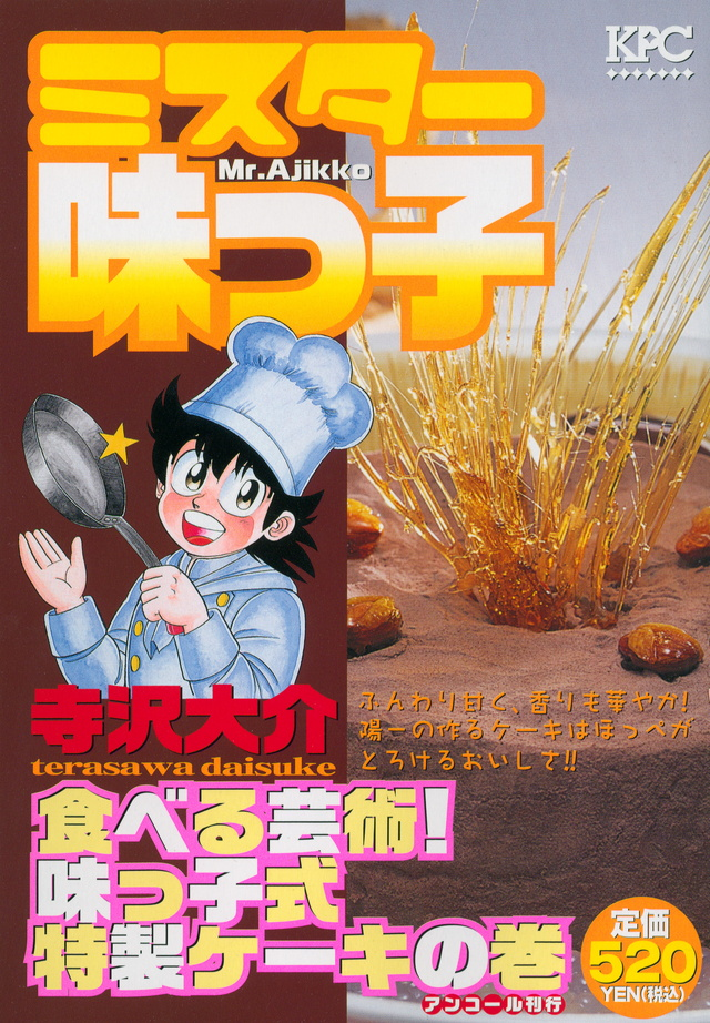 ミスター味っ子 食べる芸術! 味っ子式特製ケーキの巻 アンコール刊行