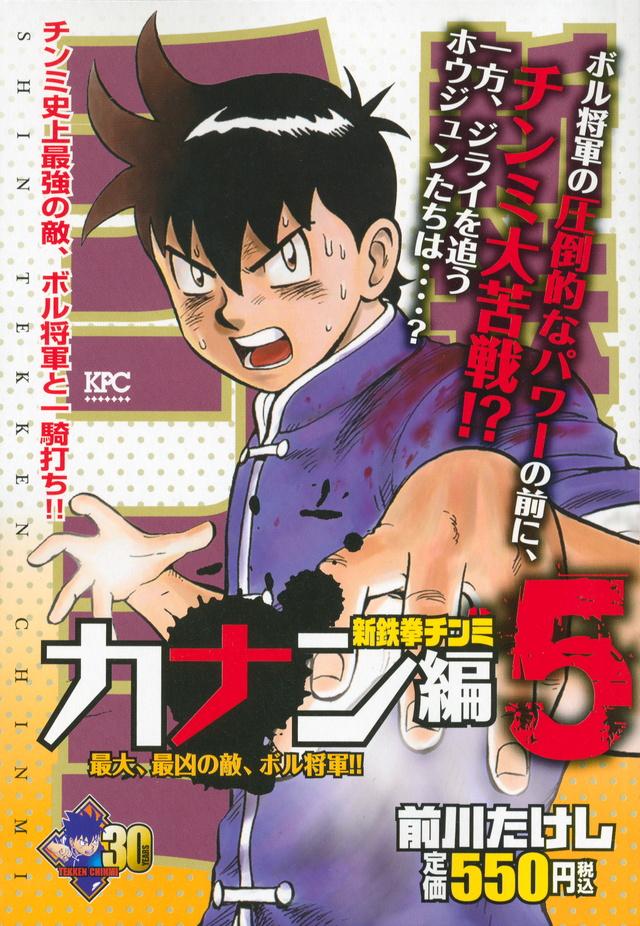 新鉄拳チンミ カナン編(5)