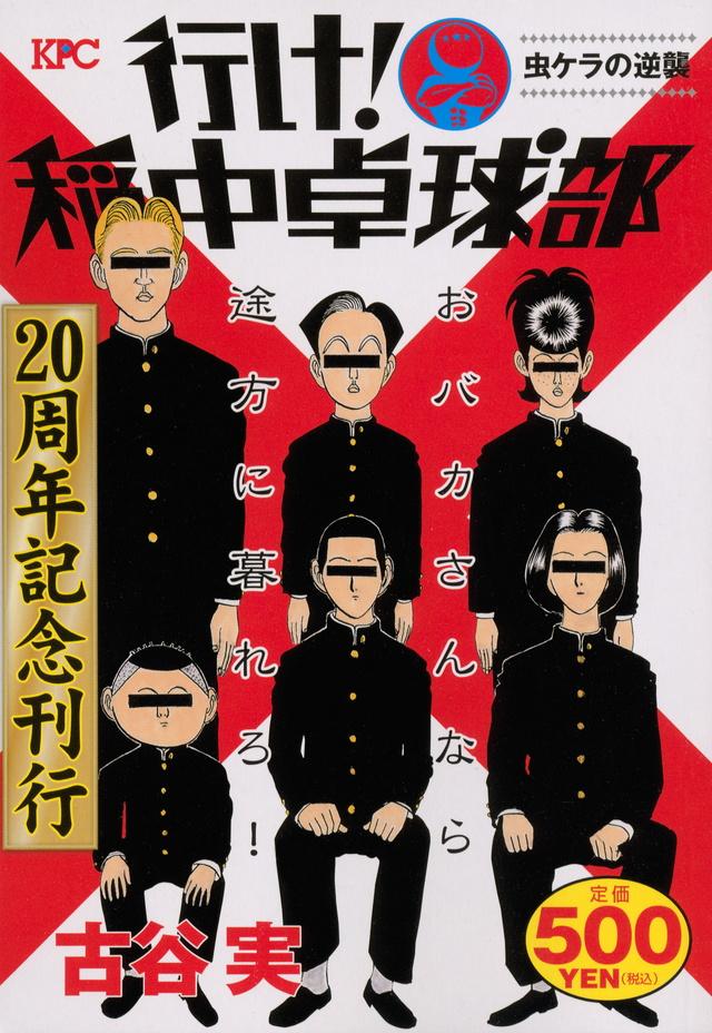 行け!稲中卓球部 虫ケラの逆襲 20周年記念刊行