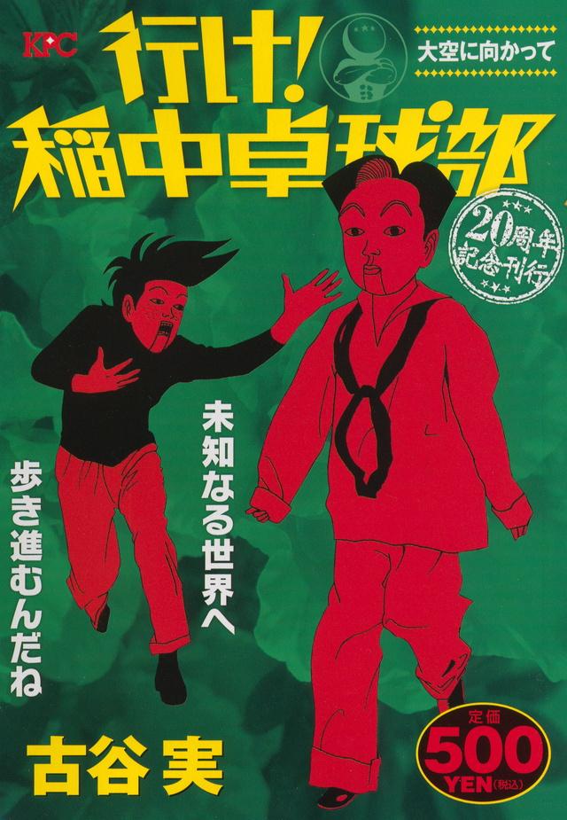 行け!稲中卓球部 大空に向かって 20周年記念刊行