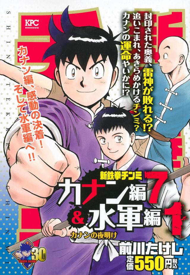 新鉄拳チンミ カナン編(7)&水軍編(1)