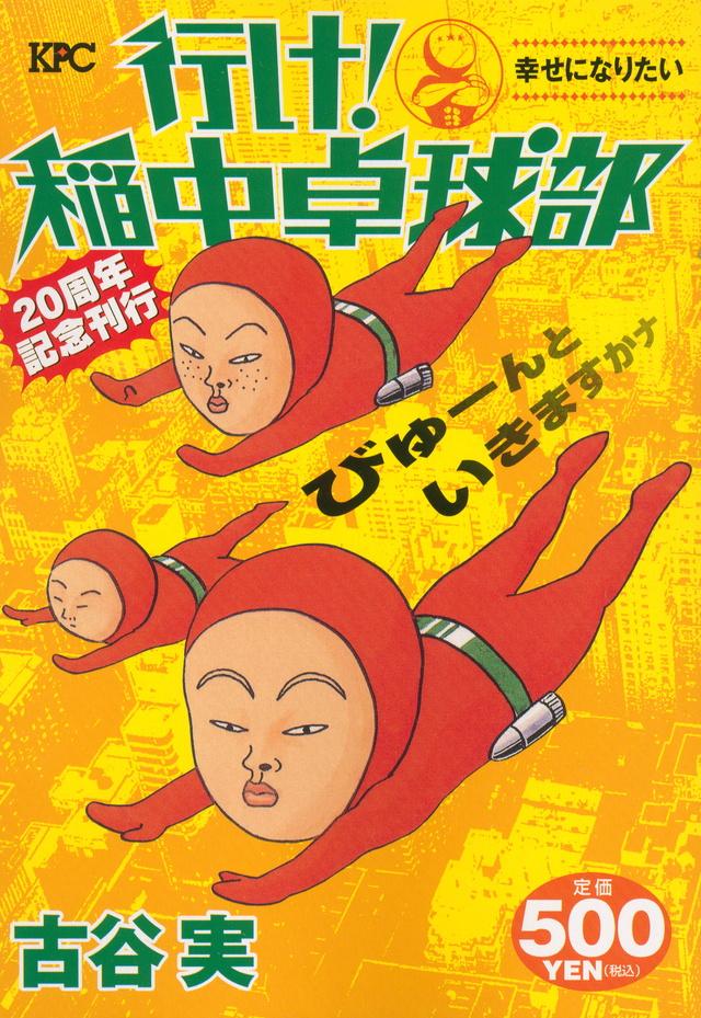 行け!稲中卓球部 幸せになりたい 20周年記念刊行