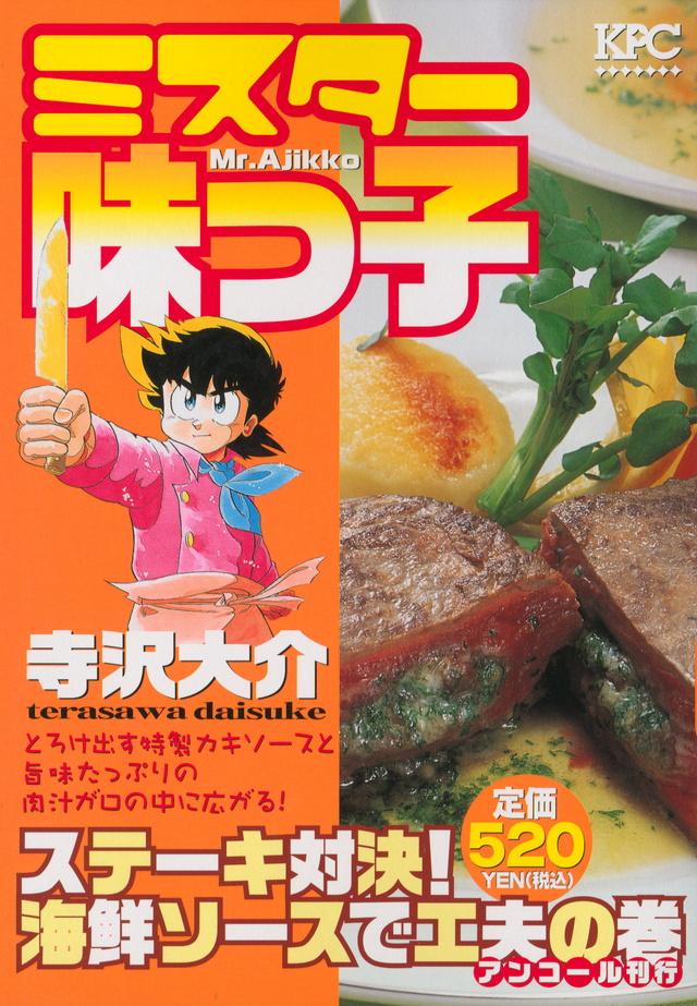 ミスター味っ子 ステーキ対決! 海鮮ソースで工夫の巻 アンコール刊行