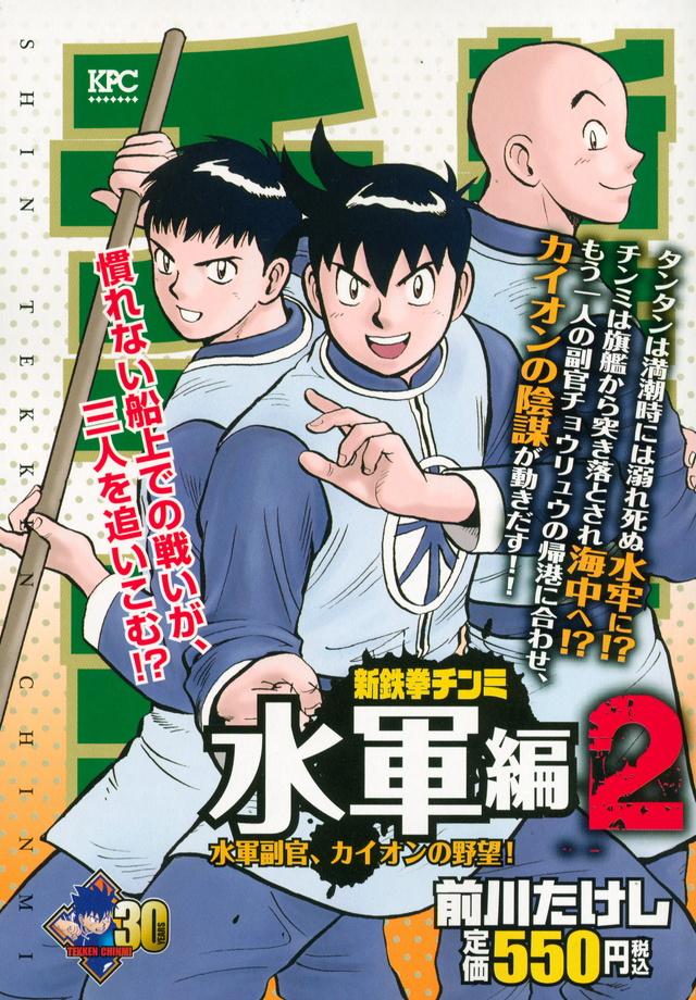 新鉄拳チンミ 水軍編(2)