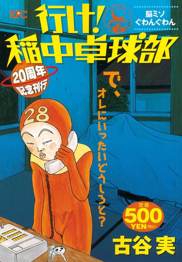 行け!稲中卓球部 脳ミソぐわんぐわん 20周年記念刊行