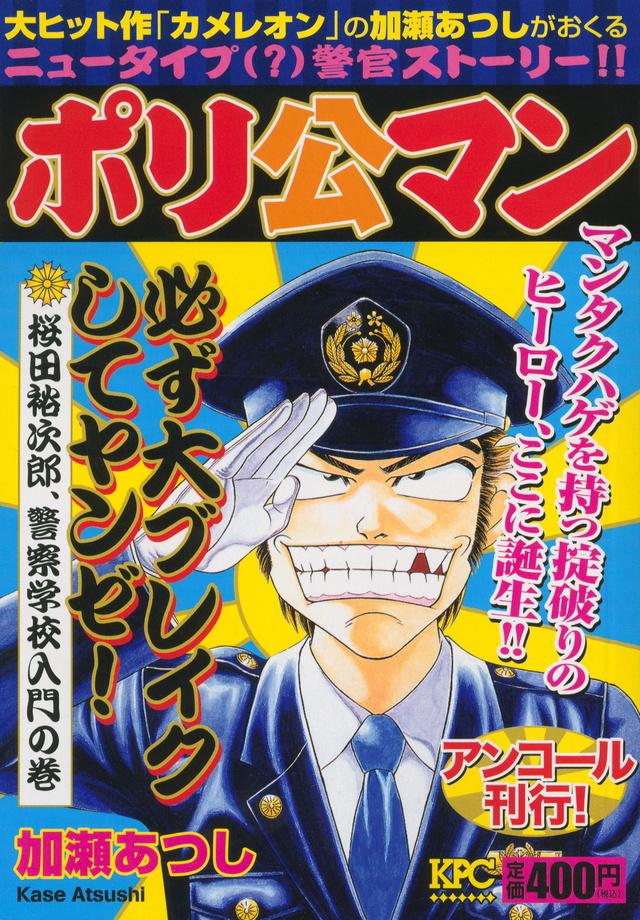ポリ公マン 桜田裕次郎、警察学校入門の巻 アンコール刊行!