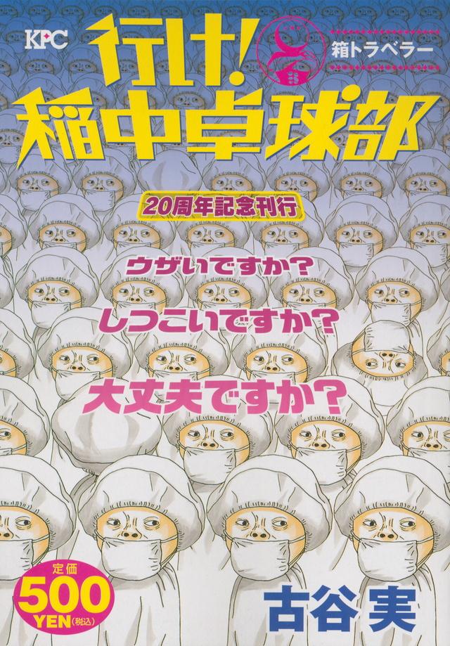行け!稲中卓球部 箱トラベラー 20周年記念刊行