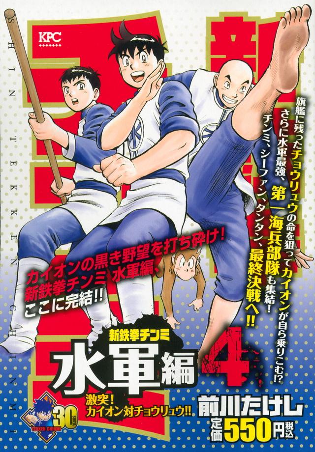 新鉄拳チンミ 水軍編(4)