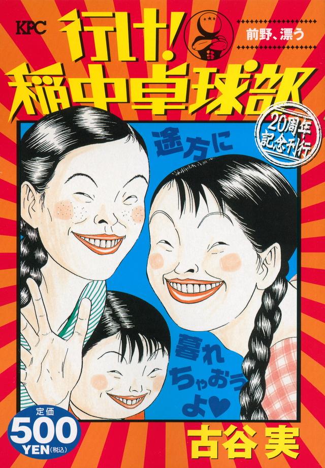 行け!稲中卓球部 前野、漂う 20周年記念刊行