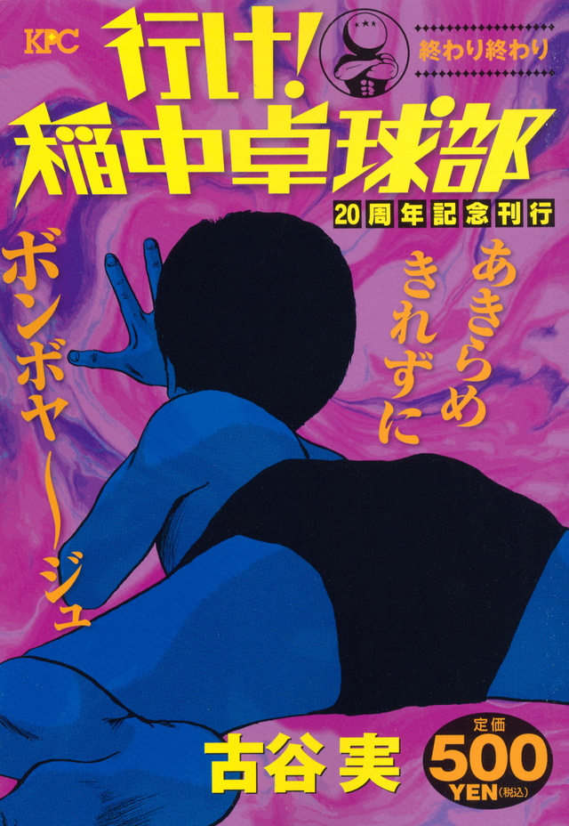 行け!稲中卓球部 終わり終わり 20周年記念刊行