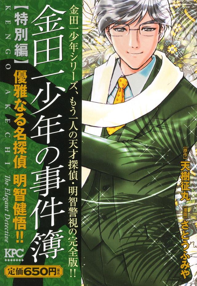 金田一少年の事件簿 特別編 優雅なる名探偵 明智健悟!!