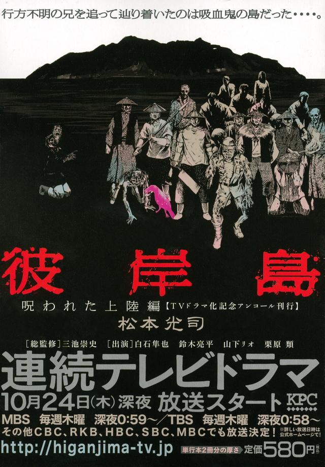彼岸島 呪われた上陸編 TVドラマ化記念アンコール刊行