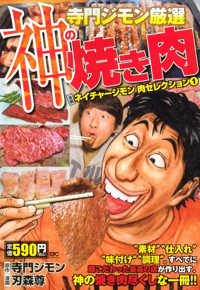 寺門ジモン厳選 神の焼き肉 ネイチャージモン 肉セレクション1