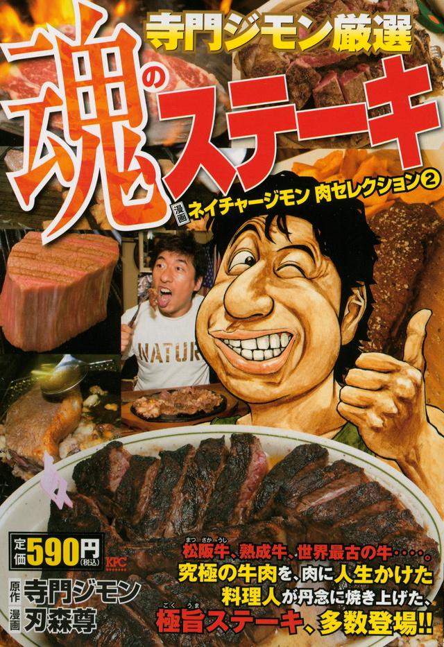 寺門ジモン厳選 魂のステーキ ネイチャージモン 肉セレクション2