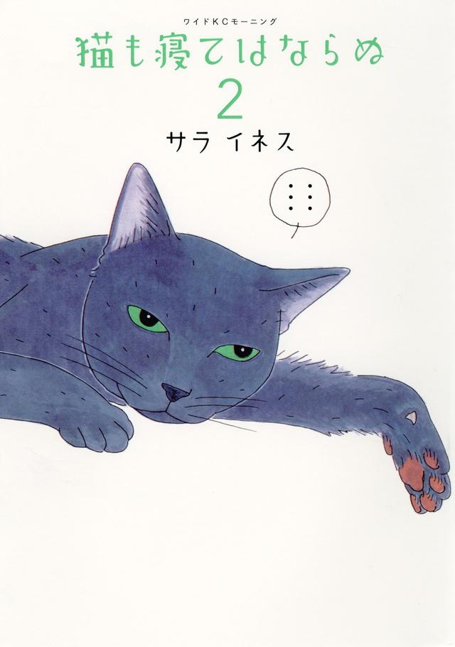 猫も寝てはならぬ(2)