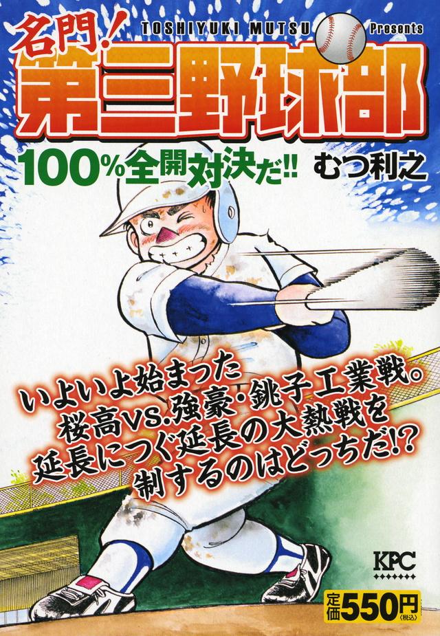 名門! 第三野球部 100%全開対決だ!!