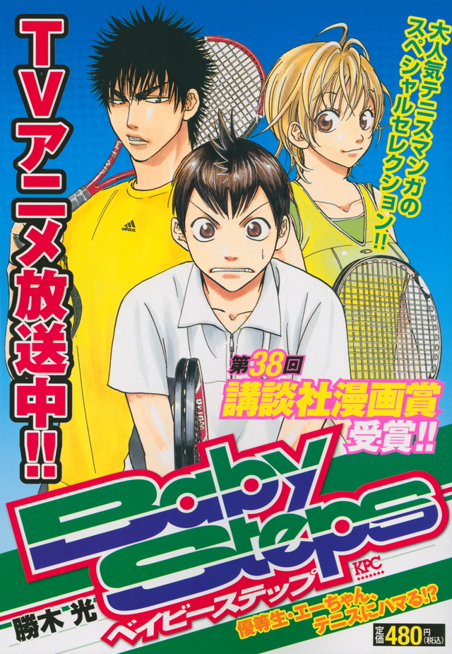 ベイビーステップ 優等生・エーちゃん、テニスにハマる!?
