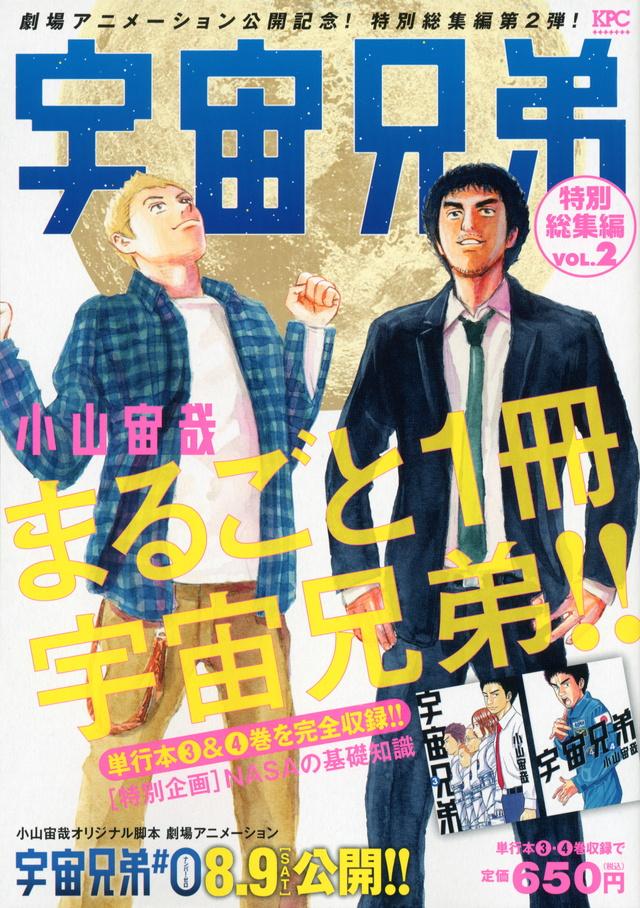 宇宙兄弟 特別総集編 VOL.2