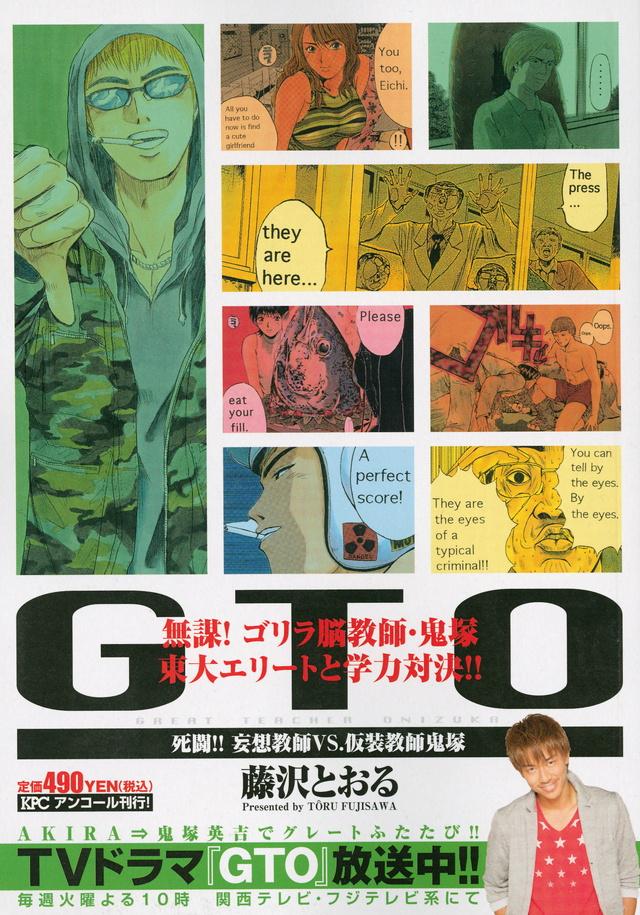 GTO 死闘!! 妄想教師VS.仮装教師鬼塚 アンコール刊行!