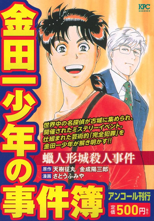 金田一少年の事件簿 蝋人形城殺人事件 アンコール刊行