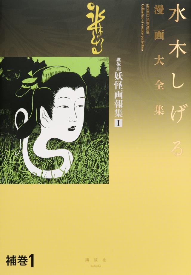 水木しげる漫画大全集 補巻1 媒体別妖怪画報集(1)