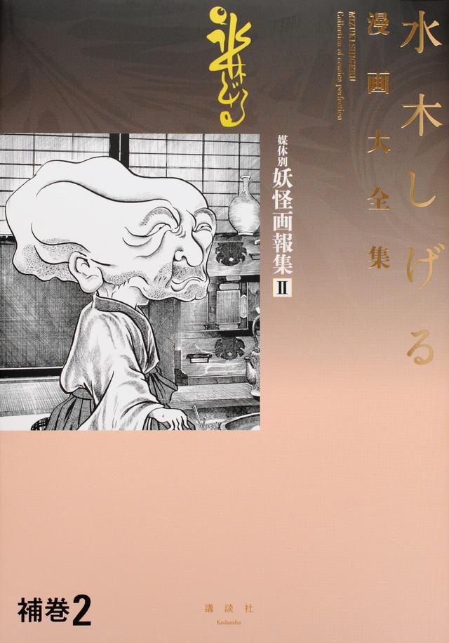 水木しげる漫画大全集 補巻2 媒体別妖怪画報集(2)