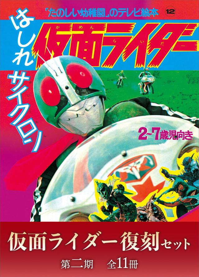 たのしい幼稚園のテレビ絵本仮面ライダー復刻セット仮面ライダー第二期<12~22巻セット>