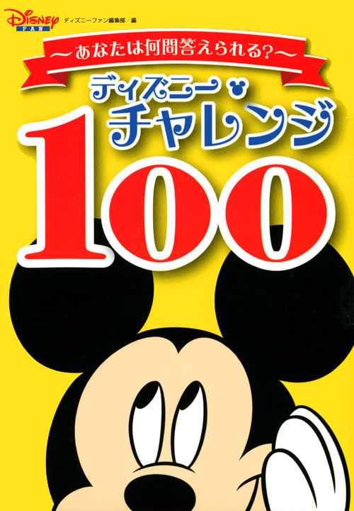 ディズニー・チャレンジ 100