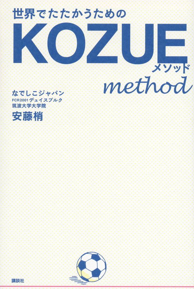 世界でたたかうためのKOZUE メソッド