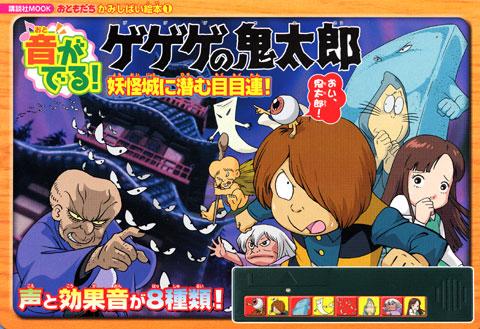おともだち かみしばい絵本(1) ゲゲゲの鬼太郎 妖怪城に潜む目目連!