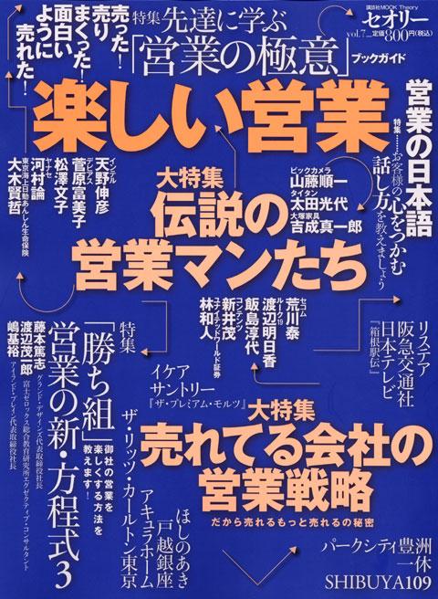 楽しい営業〔セオリー〕vol.7