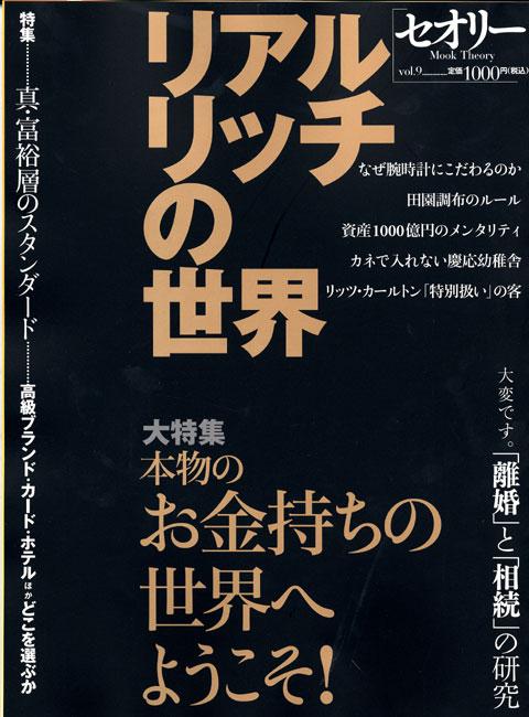 リアル・リッチの世界〔セオリー〕vol.9