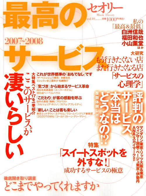 最高のサービス〔セオリー〕vol.10