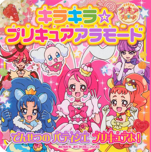 キラキラ☆プリキュアアラモード でんせつの パティシエ プリキュアよ!